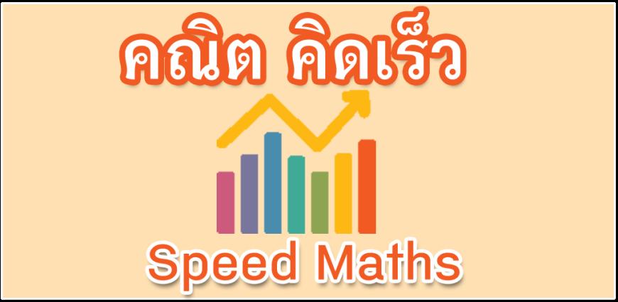 logo_splash_speedmaths_fix_bg_1024x500-copy